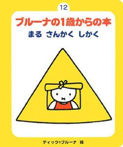 ブルーナの1歳からの本