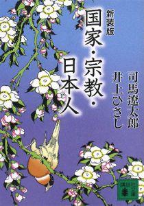 国家・宗教・日本人<新装版>