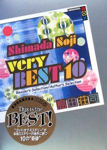 島田荘司 very BEST10