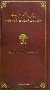 フジテレビトリビア普及委員会『金のへぇ~トリビアの泉 金の脳だけセレクション~ CD付』