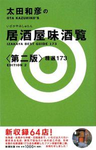 太田和彦の居酒屋味酒覧精選173