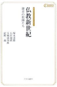 『仏教新世紀』石田瑞麿