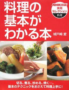 料理の基本がわかる本