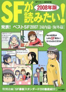 SFが読みたい! 2008
