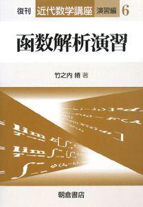 函数解析演習 復刊代数学講座 演習編6