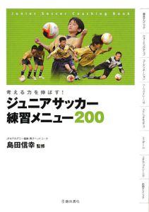 ジュニアサッカー練習メニュー200