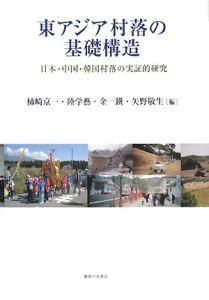 柿崎京一『東アジア村落の基礎構造』