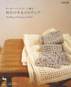 オーガニックコットンで編む毎日の小ものとウェア