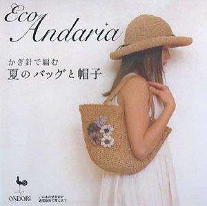 かぎ針で編む夏のバッグと帽子