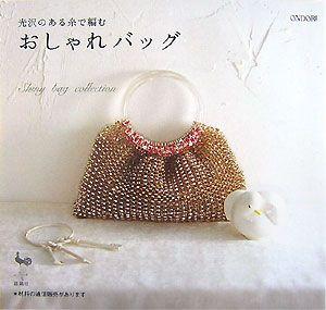 光沢のある糸で編むおしゃれバッグ