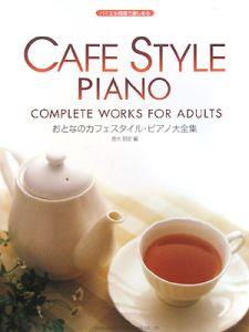 おとなのカフェスタイル・ピアノ大全集