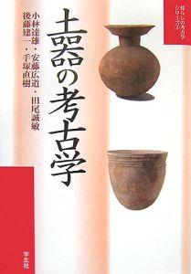 土器の考古学