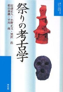 祭りの考古学 暮らしの考古学シリーズ4