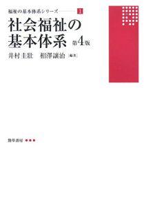 社会福祉の基本体系<第4版> 福祉の基本体系シリーズ1