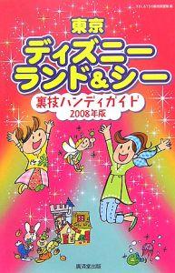 東京ディズニーランド&シー裏技ハンディガイド 2008