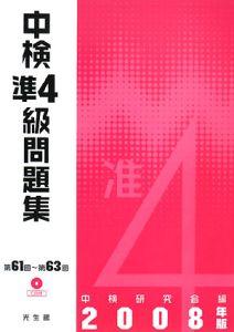 中検準4級問題集 第61回~第63回 2008