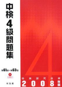 中検4級問題集 第61回~第63回 2008