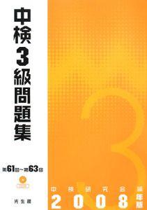 中検3級問題集 第61回~第63回 2008