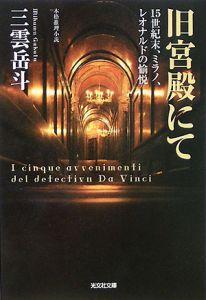 『旧宮殿にて 15世紀、ミラノ、レオナルドの愉悦』三雲岳斗