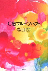 『C級フルーツパフェ』吉川トリコ