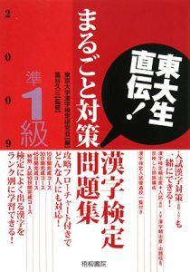 東大生直伝!漢字検定準1級まるごと対策問題集 2009