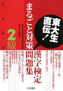 東大生直伝!漢字検定2級まるごと対策問題集 2009