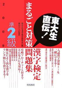 漢字検定準2級まるごと対策問題集 2009