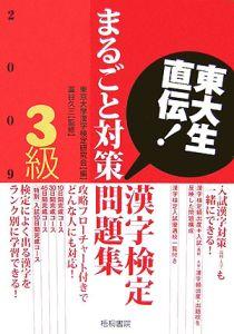 漢字検定3級まるごと対策問題集 2009