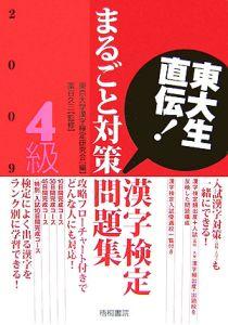 漢字検定4級まるごと対策問題集 2009