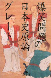 爆笑問題の日本史原論グレート