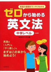 ゼロから始める英文法 中学レベル<改訂版>