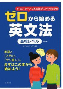 ゼロから始める英文法 高校レベル<改訂版>