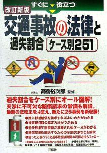 すぐに役立つ交通事故の法律と過失割合 ケース別251