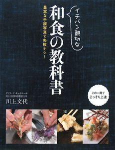 イチバン親切な和食の教科書