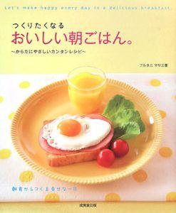 つくりたくなる おいしい朝ごはん。