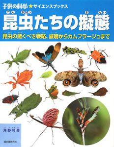 昆虫たちの擬態
