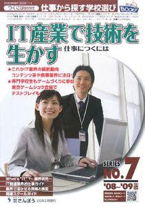 IT産業で技術を生かす仕事につくには 2008~2009