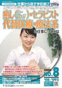 癒し(ヒーリング)・セラピスト・代替医療・療法系の仕事につくには 2008~2009
