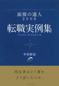 面接の達人 転職実例集 職務経歴書・面接質問編 2008