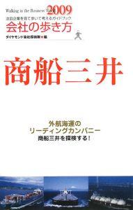 商船三井 2009