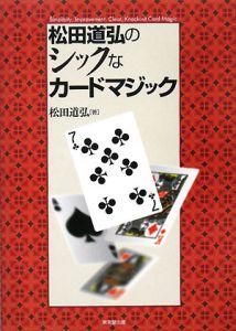 松田道弘のシックなカードマジック