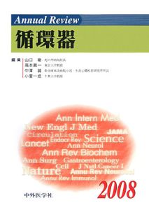 Annual Review 循環器 2008