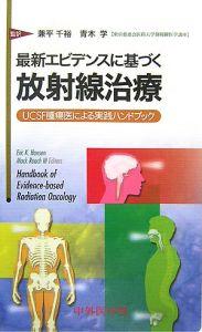 最新・エビデンスに基づく放射線治療