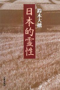 日本的霊性<新版>