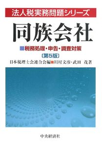 同族会社<第5版> 法人税実務問題シリーズ