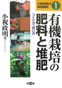 有機栽培の肥料と堆肥 つくり方・使い方 小祝政明の実践講座1