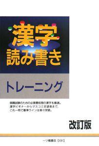 漢字読み書きトレーニング<改訂版> 2008