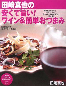 田崎真也の安くて旨い!ワイン&簡単おつまみ