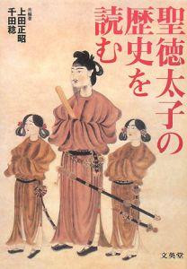 聖徳太子の歴史を読む