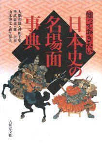 『知っておきたい 日本史の名場面事典』大隅和雄